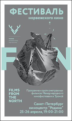 Фестиваль Film From The North