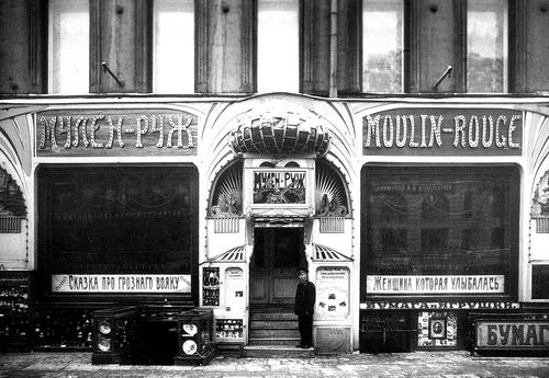Вход в кинотеатр «Мулен-Руж». Фотограф Карл Булла, 1900-е годы.
