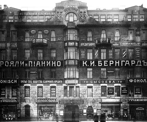 Вход в кинотеатр «Кристал-Палас» с Невского проспекта. Фотограф неизвестен, начало 1900-х годов.