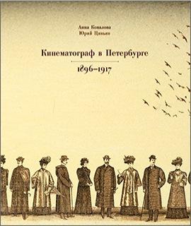 Кинематограф в Петербурге. 1896-1917