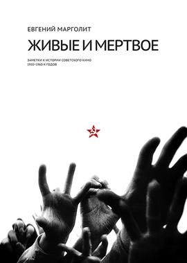 Живые и мертвое. Заметки к истории советского кино 1920–1960-х годов