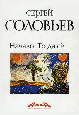 solovjov_01