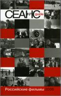 Сеанс Guide. Российские фильмы 2006