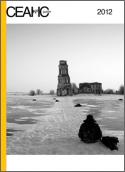 Сеанс Guide. Российские фильмы 2012