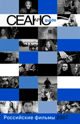 Seance Guide 2007
