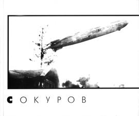 Сокуров 1994