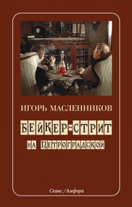 Бейкер стрит на Петроградской