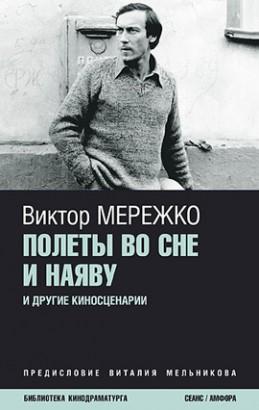 Мережко