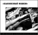 «Обыкновенный фашизм». Шедевры советского кино