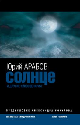 _CROPPED_scripts_001_arabov