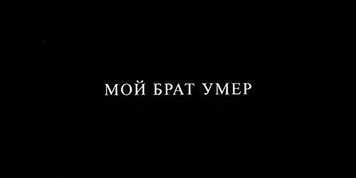 «Мой брат умер». Последний сценарий Алексея Балабанова