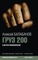 «Груз 200» и другие киносценарии