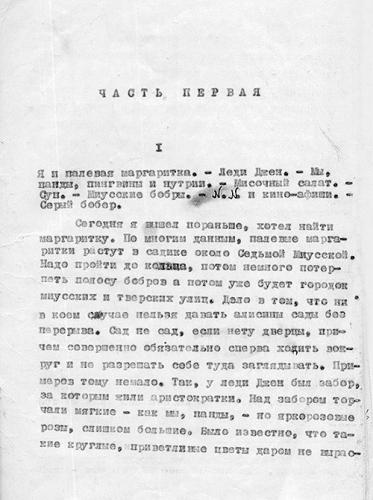Первая страница рукописи «Записок Панды». 1961