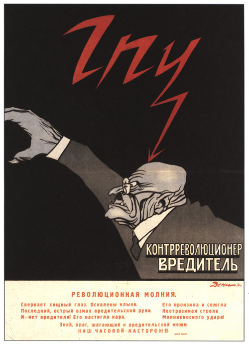 Плакат, 1930 год