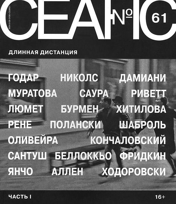 СЕАНС - 61