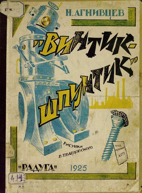 «Винтик-шпунтик». Издательство «Радуга», 1925