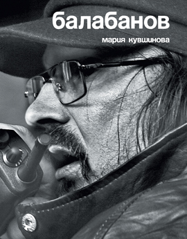 Balabanov-Second-Edition-Cover (1) copy