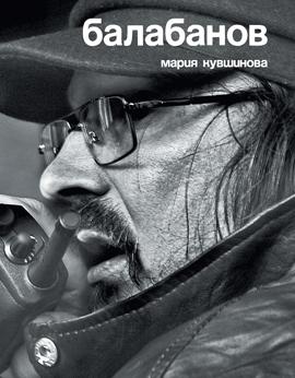 Balabanov-Second-Edition-Cover (1) copy