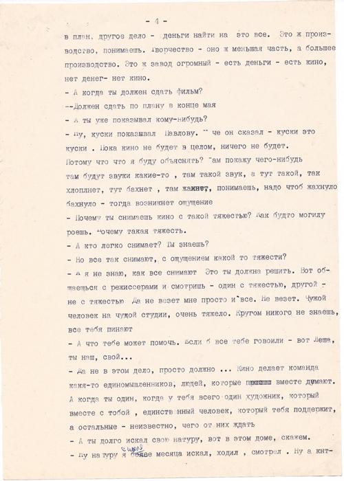 4 страница