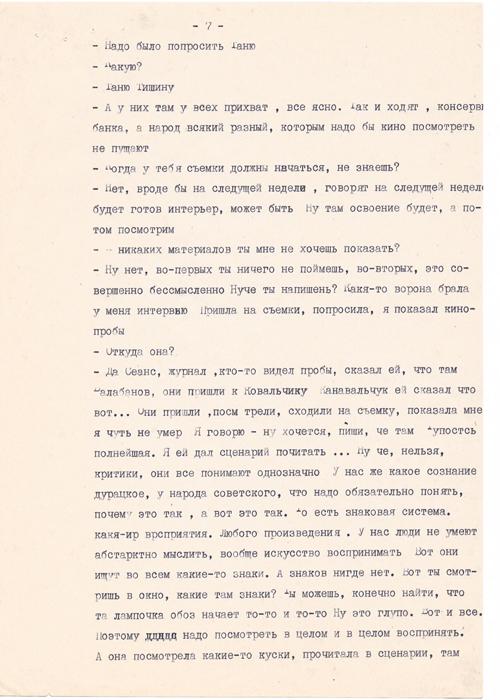 7 страница