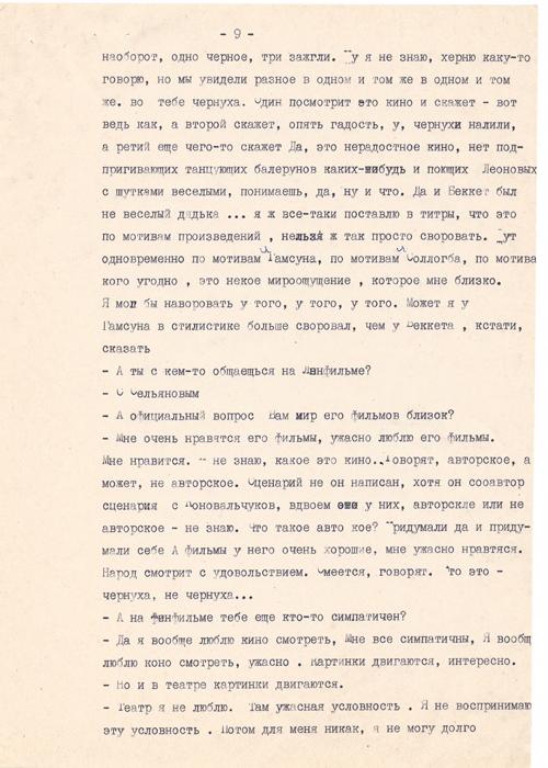 9 страница (1)