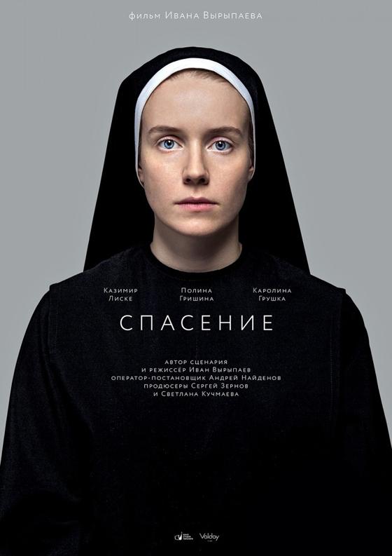 Скачать фильм спасение (2015) satrip торрент.