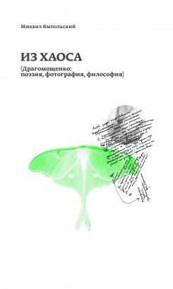 Iz-haosa-cover