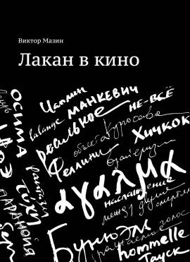Lakan-v-kino-COVER