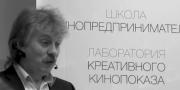 Олег Березин: Каким будет кинопоказ будущего?