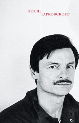 Tarkovskij-site