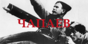 Проект «Чапаев»