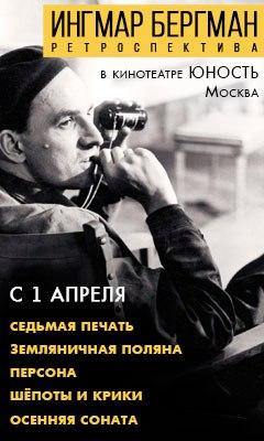 Бергман в Москве
