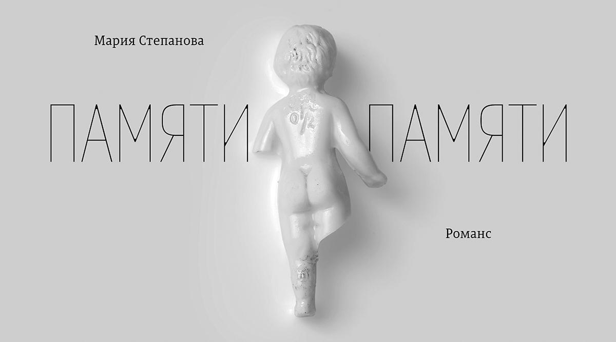 Дом спривидениями— разговор сМарией Степановой