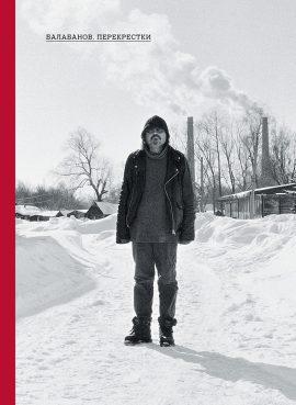 balabanov-conference-cover