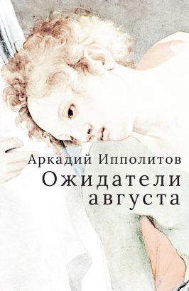 ippolitov-august
