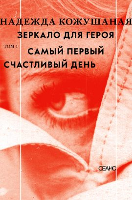 Kozhushanaja-1-Cover
