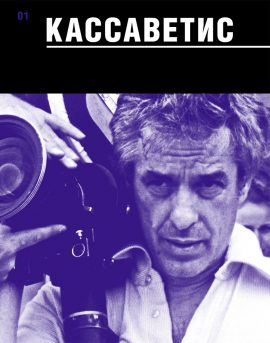 masters-of-cinema-cassavetes-cover
