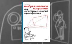 Вышла книга Миши Сафронова «Вообразительное искусство»