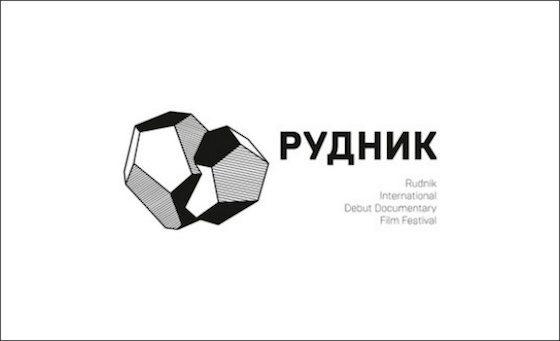 Объявлены дни проведения 2-го фестиваля документальных дебютов «Рудник»