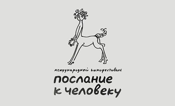 Конкурс «Послания кчеловеку»
