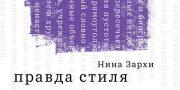 «Правда стиля»: Книга Нины Зархи