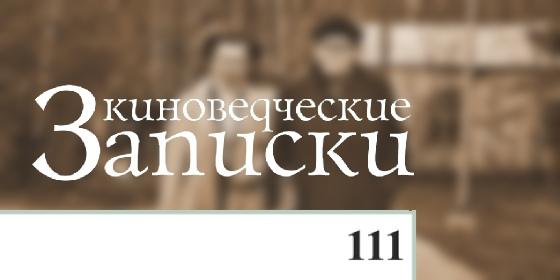 «Киноведческие записки» №111: Обратная точка