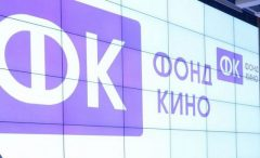 Правительство утвердило состав нового совета Фонда кино