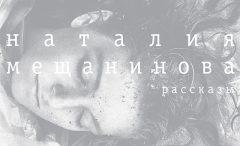 Наталия Мещанинова вшорт-листе премии «НОС»