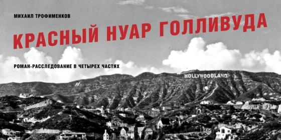 «Красный нуар Голливуда»: Голливудский обком