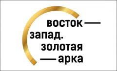 «Восток— Запад. Золотая арка» вЭлектротеатре