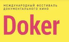 Начинается Doker