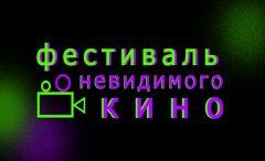 Фестиваль невидимого кино в «Порядке слов» открыл приём заявок