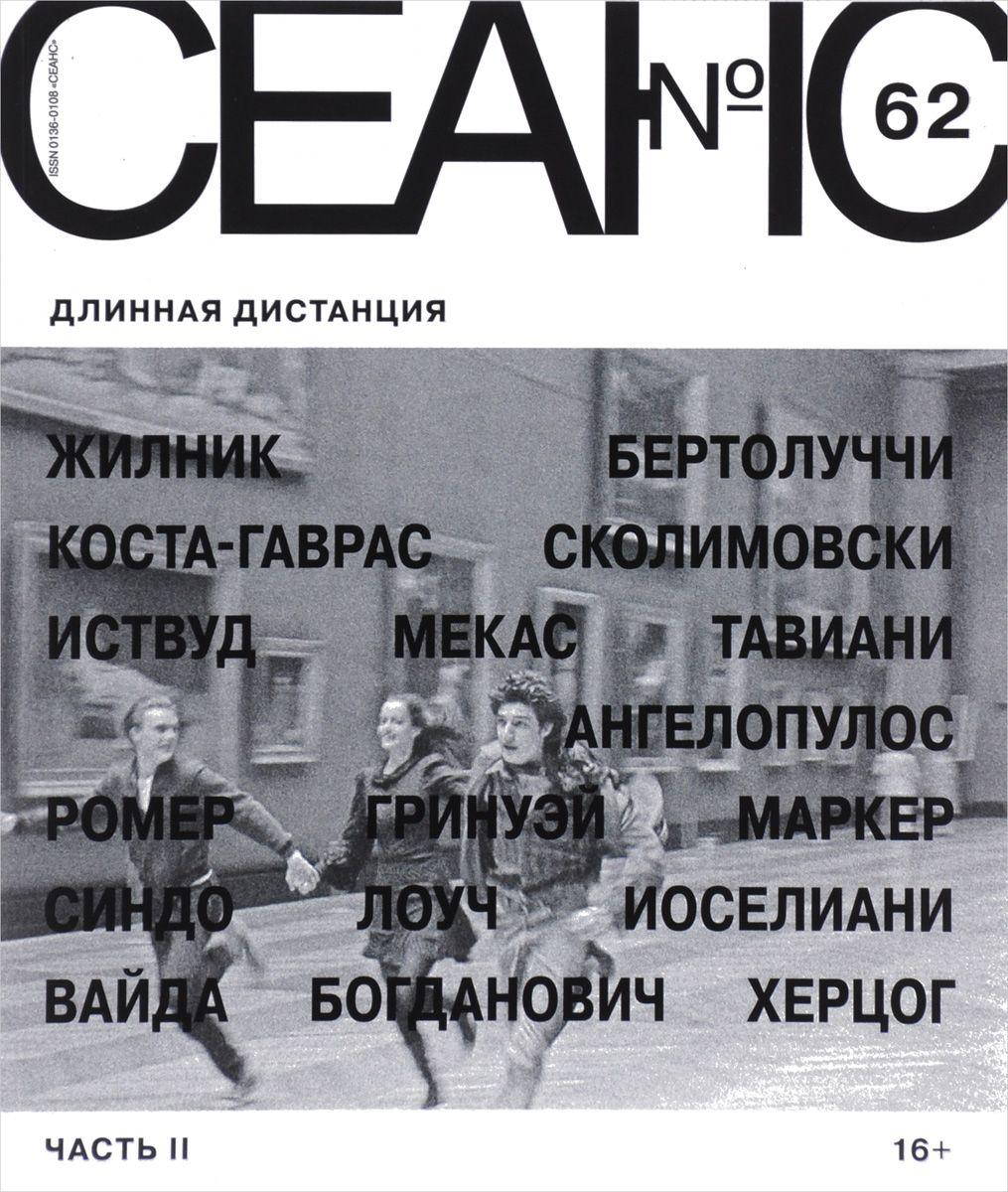 СЕАНС - 62