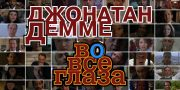 Видео: Во все глаза —Джонатан Демме и Так Фудзимото